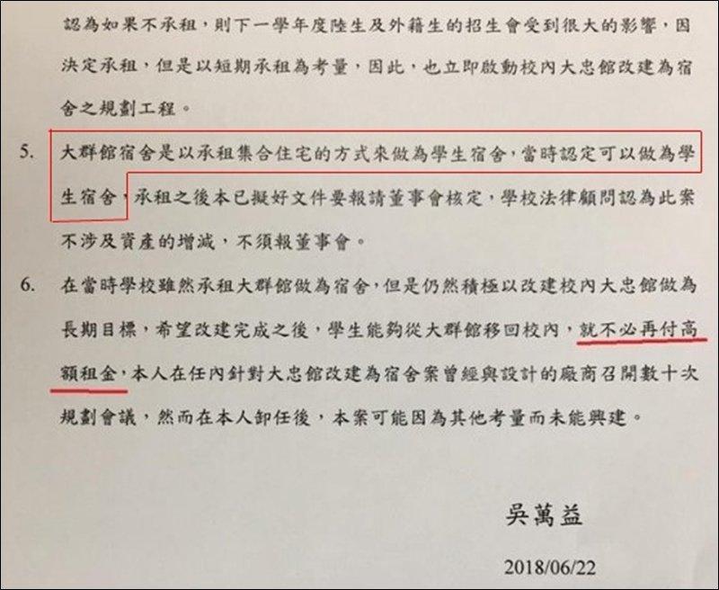 誰告訴吳萬益,「認定」大群館可以做為學生宿舍?