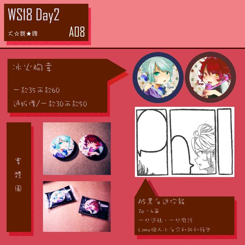 WS18宣傳頁面