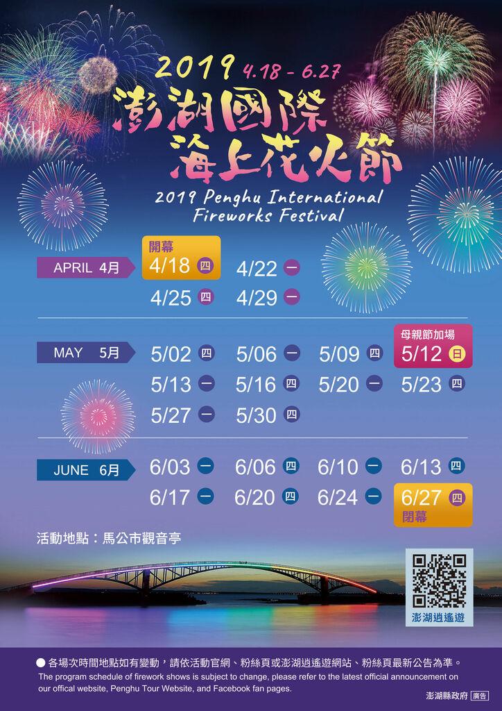 2018澎湖國際海上花火節