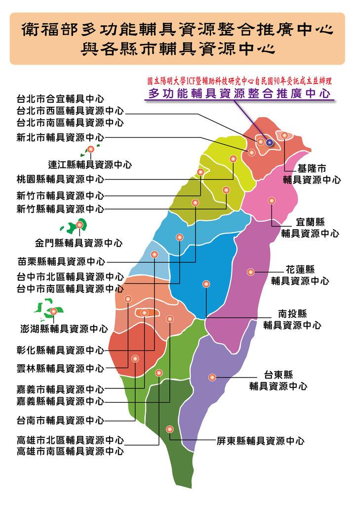 衛福部多功能輔具資源整合推廣中心與各縣市輔具資源中心