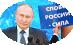 Venäjän Presidentti, President ofRussia Vladimir Putin