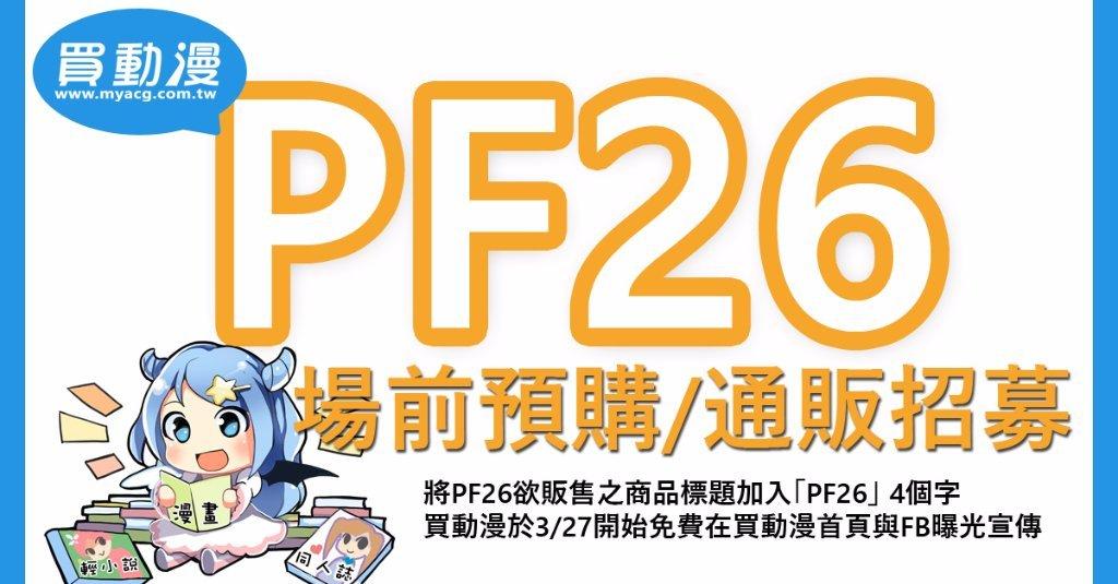 PF26場前通販