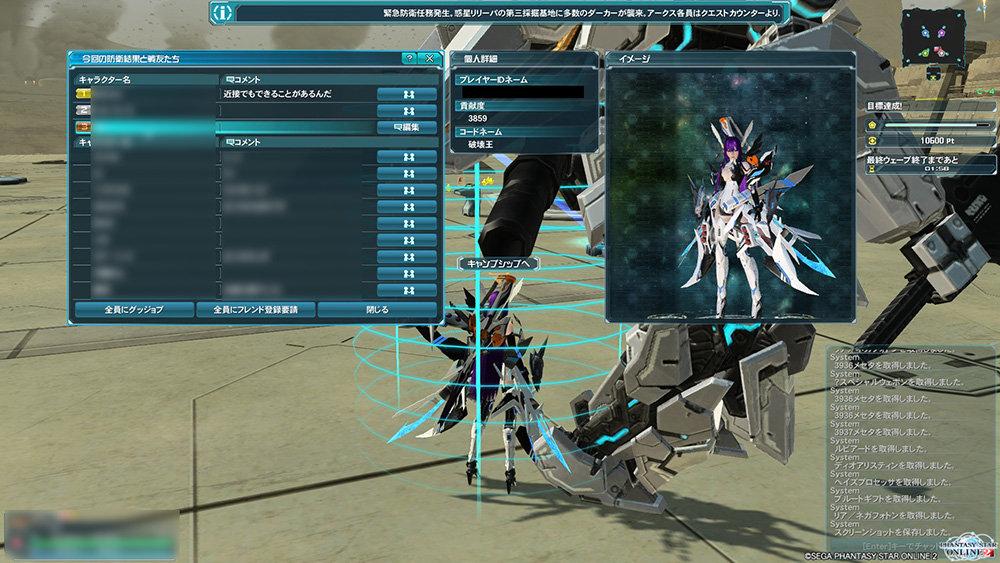 phantasy star universe ps2 gameshark codes