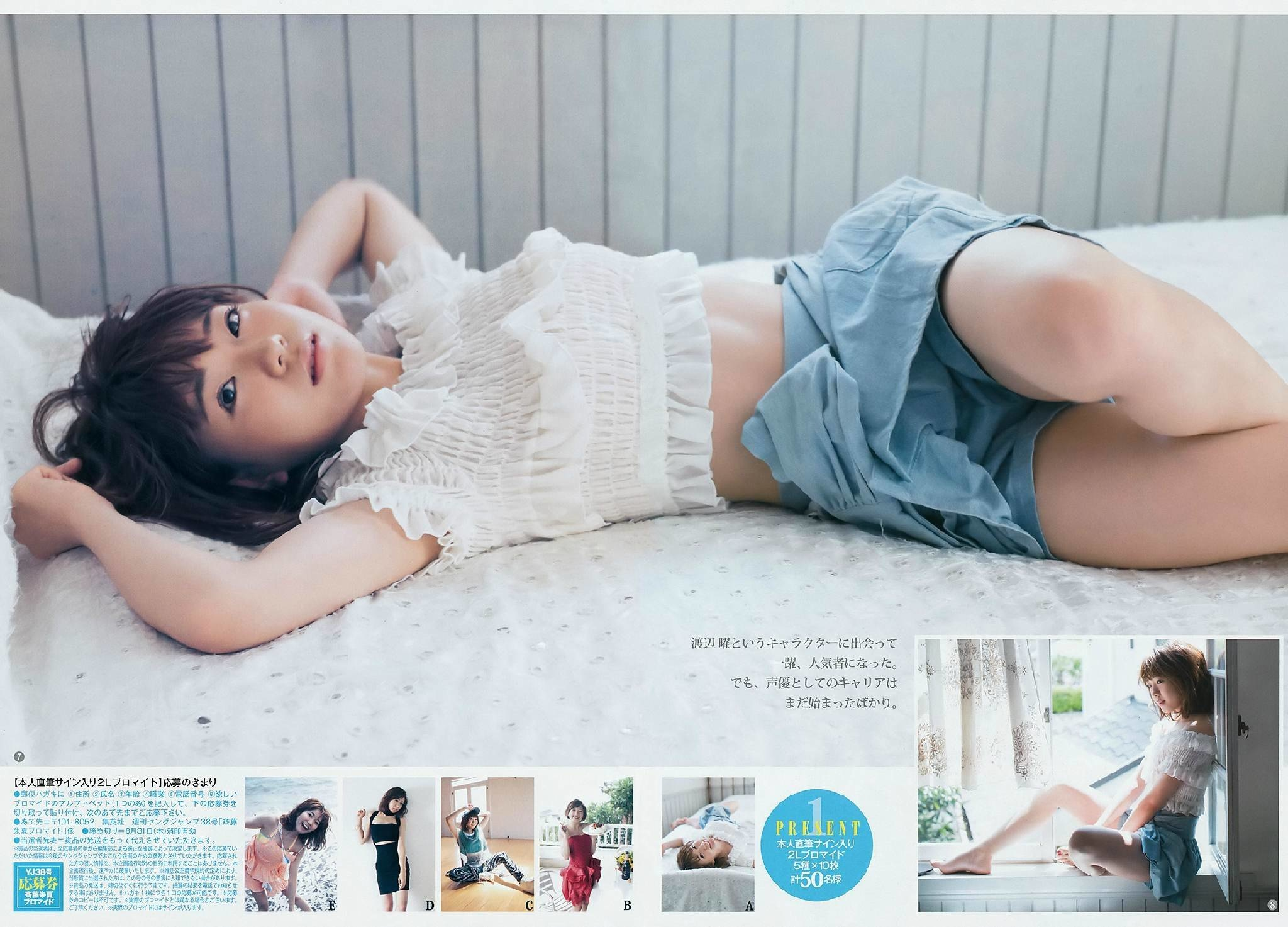 ベッドに寝転ぶ斉藤朱夏