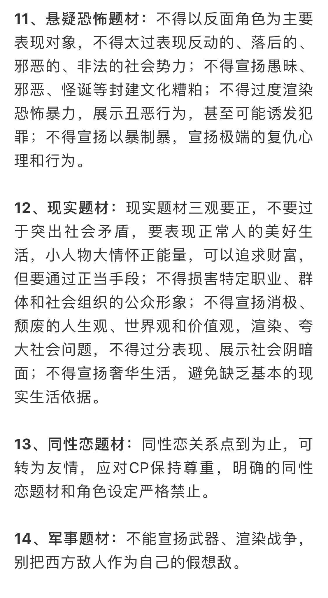 日本同性题材电视剧_CHAi - 微博国际版 【Q3广电政策:剧集审查标准更加严格】根据 ...