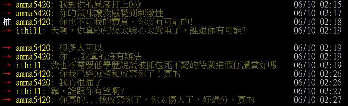 [問題] 請問該發什麼樣的文才能釣到AMMA?