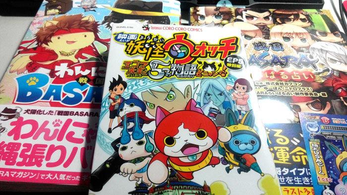 第六天婦羅音太 妖怪手錶閻魔大王與五個故事喵小西老師的漫畫版