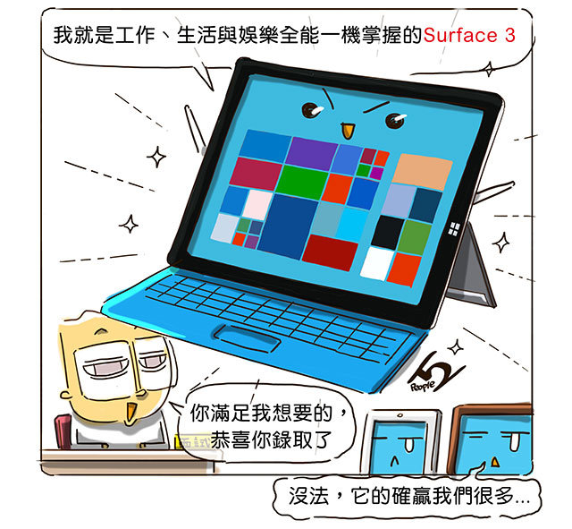 Surface3微軟SurfacePro3平板筆電3C輕薄微軟Microsoft人2人2的插画星球People2instagrampeople2planet