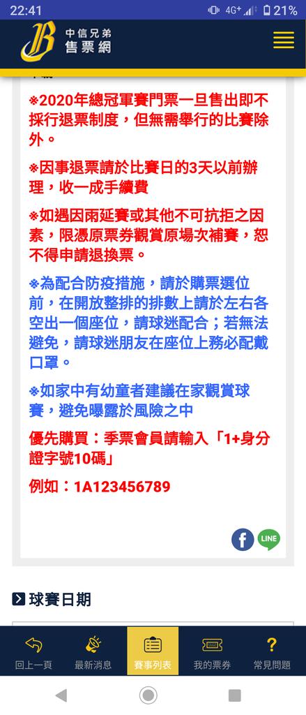 [分享] 台灣大賽洲際票價
