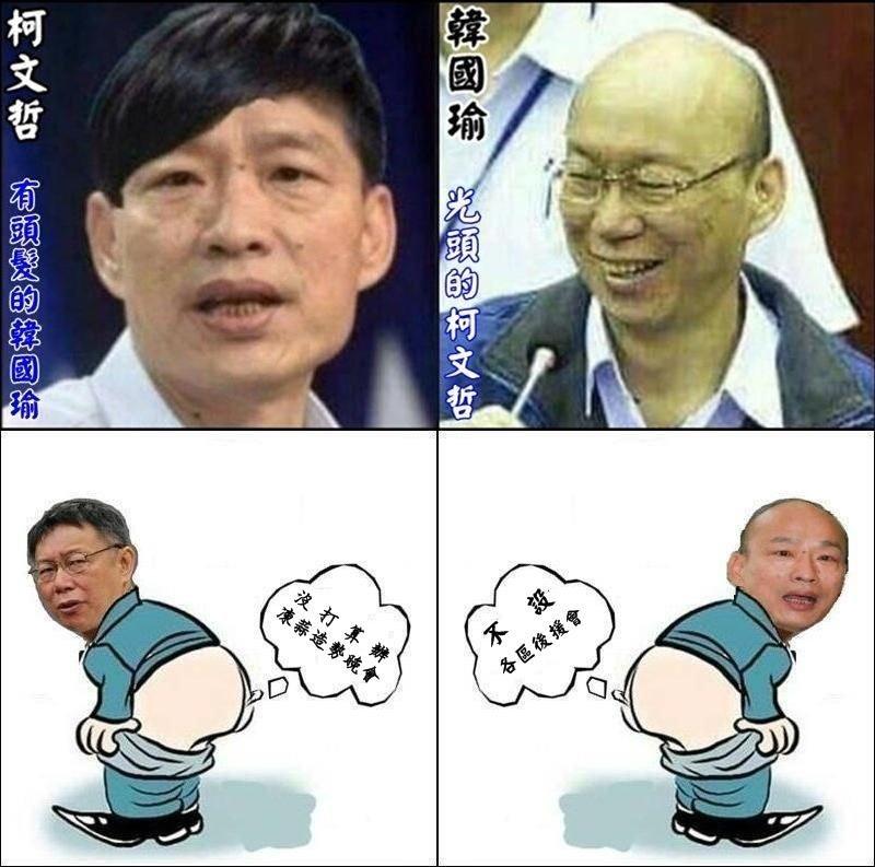 用「屁話」選舉造勢的柯文哲與韓國瑜