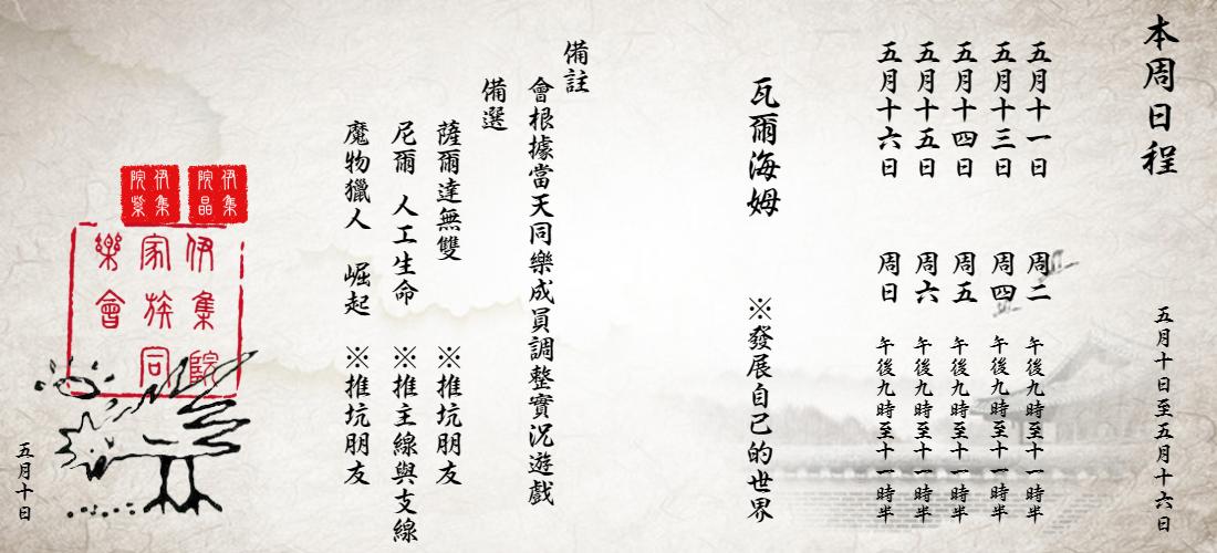[實況] 5/19 瓦爾海姆-尋找黑暗沼澤!-伊集院晶