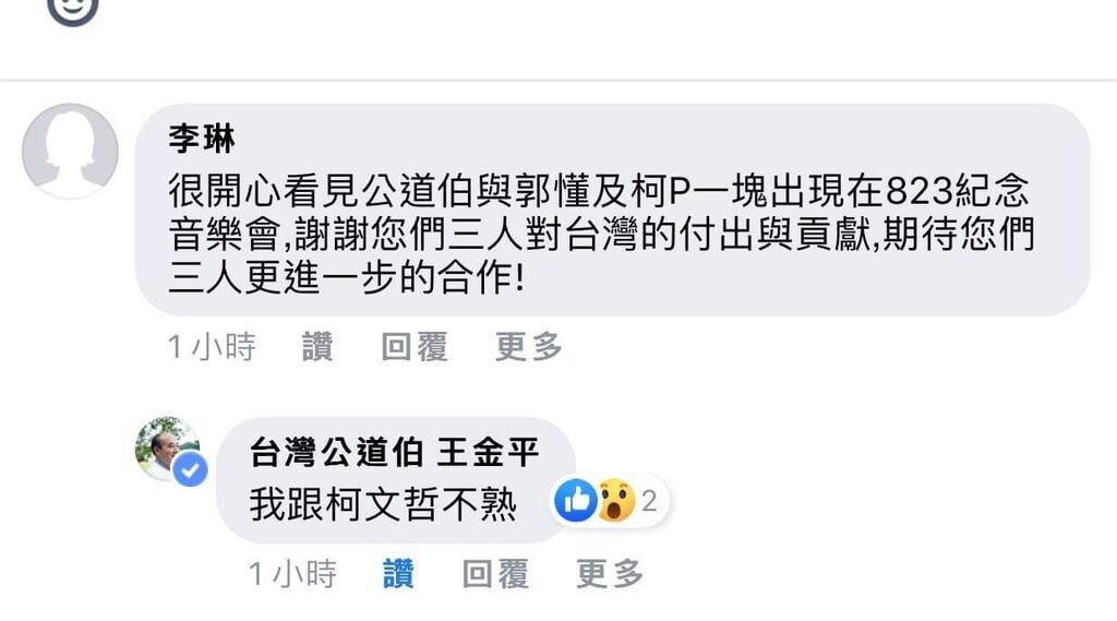 Re: [新聞] 王金平:與郭隨時可約 和柯沒什麼事就不