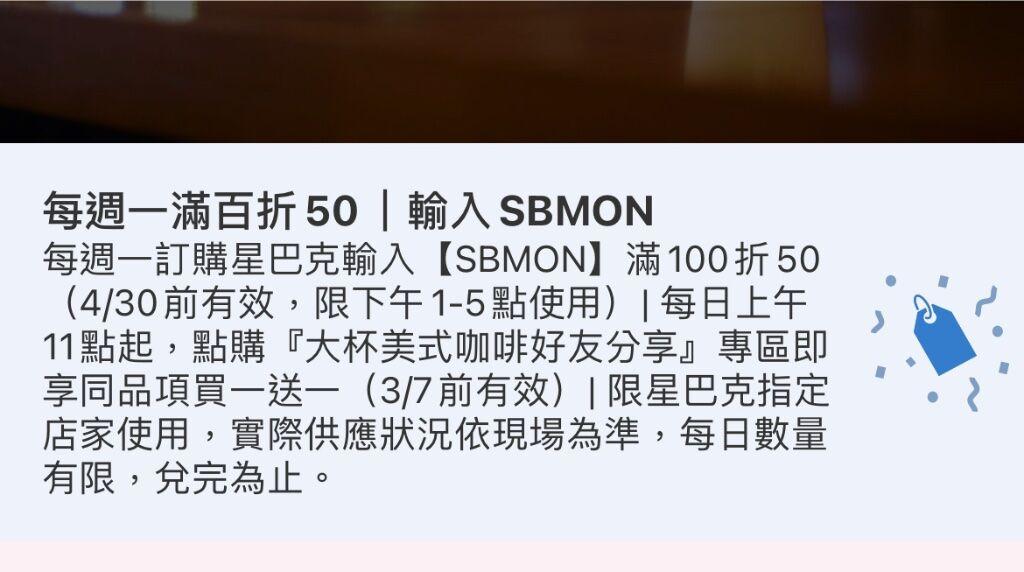 [情報] 熊貓 星巴克美式買1送1+50元折抵能共用