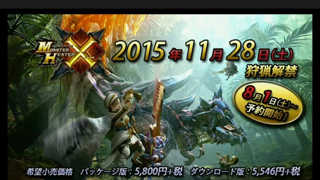 Re: [情報] MHX 11/28發售