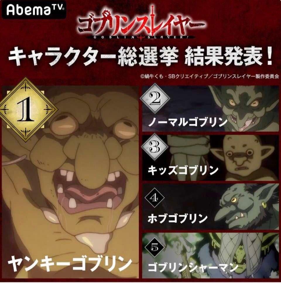 𝓨𝓤𝓩𝓤𝓚𝓘 ゴブリンスレイヤー Abemaアニメch 無料の国内最大