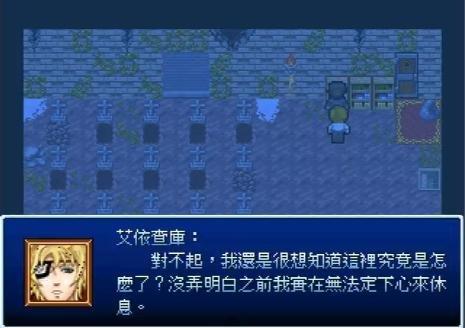 Unlight同人RPG-被遺忘的世界‧攻略說明畫面1