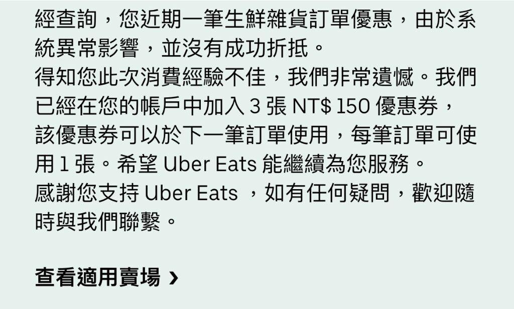 [情報] 之前Ubereats生鮮改折扣影響價差補償