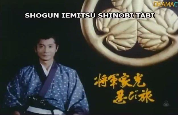Images of 将軍家光忍び旅 - Jap...