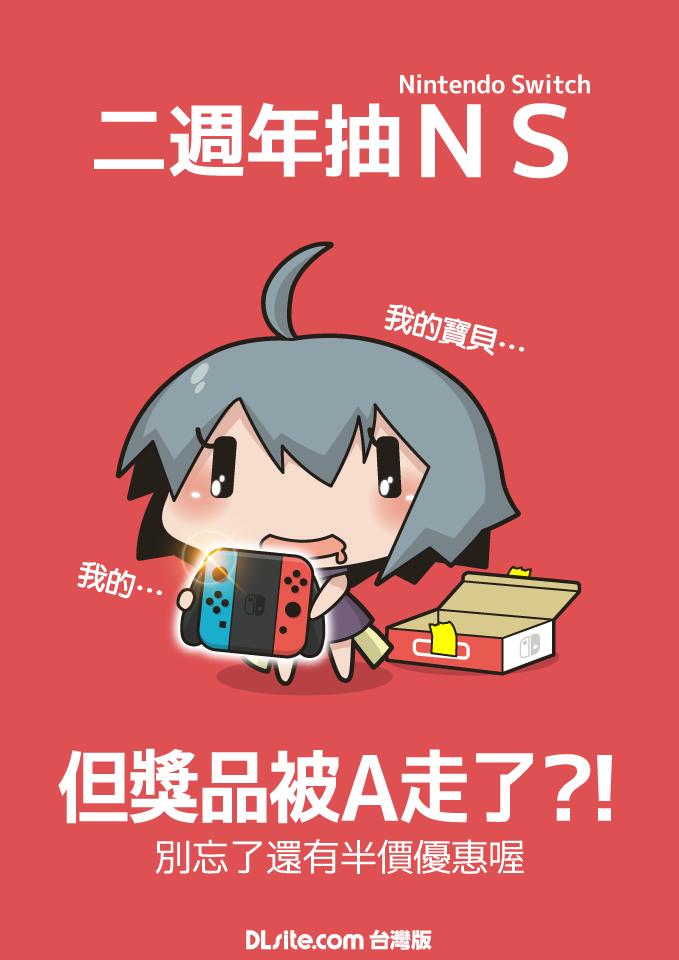 dlsite 台灣 版