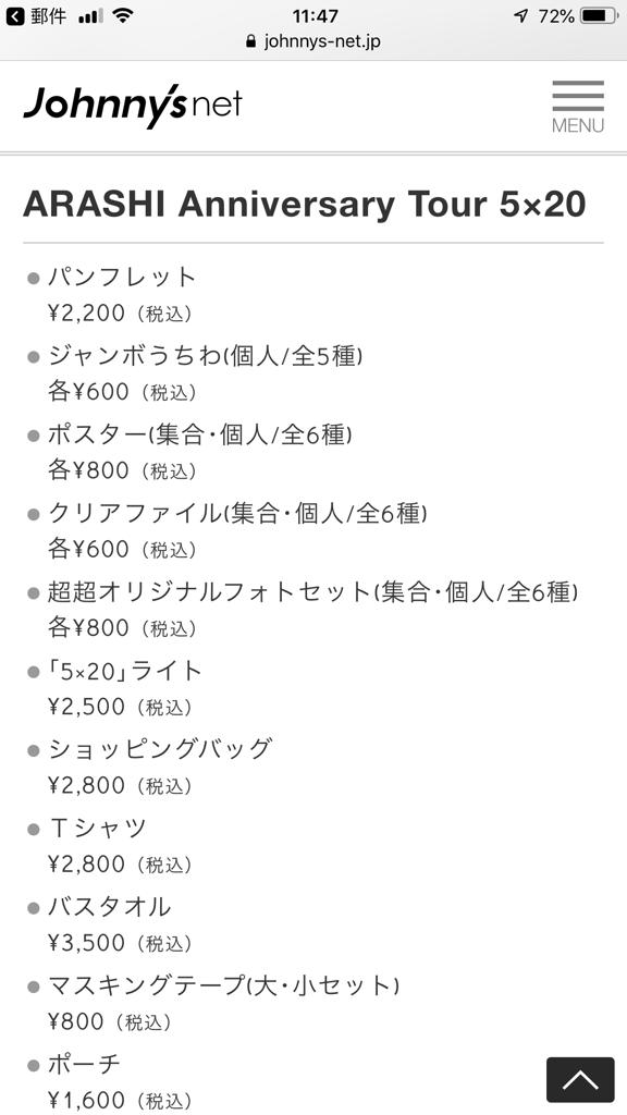 巧*arashi無差別- 5x20 goods 終於發佈內容了⋯ XD #嵐- Plurk