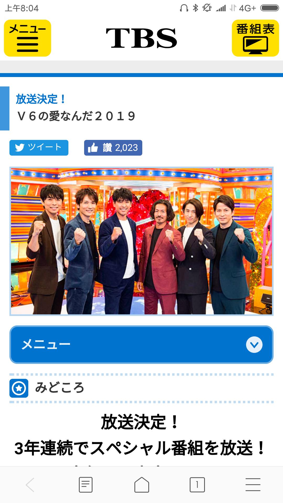 V6 (グループ)の画像 p1_15