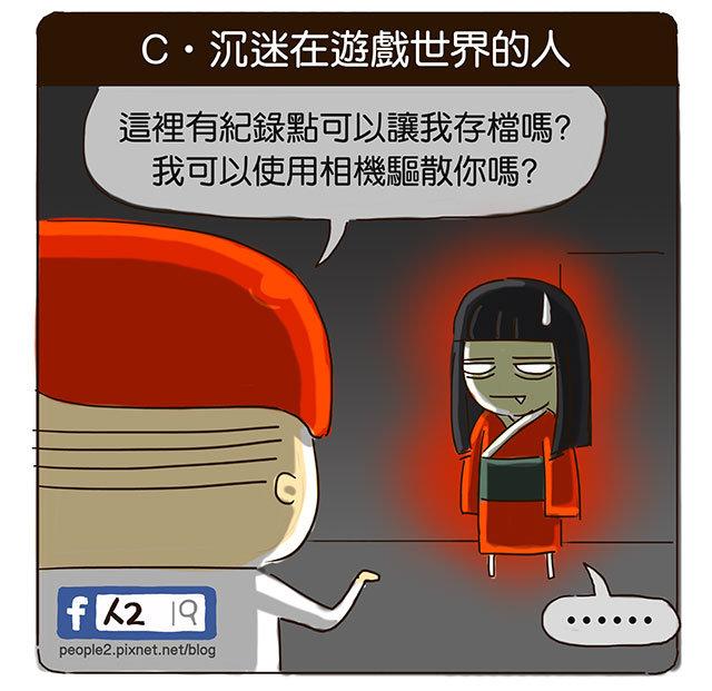 COMICO互動式漫畫APP女鬼紅智慧型手機平板漫畫連載日本NHN原創people2planet互動式AndroidApple人2人2的插画星球People2