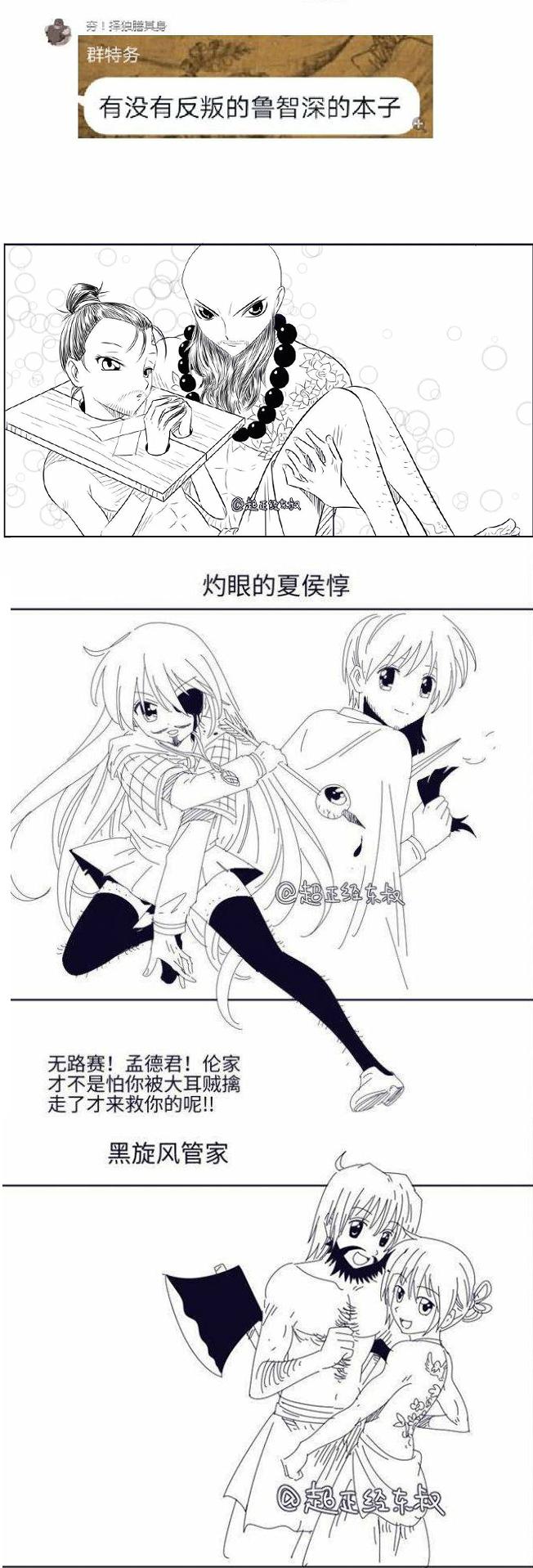 Re: [閒聊] 反叛的魯...等等這三小?