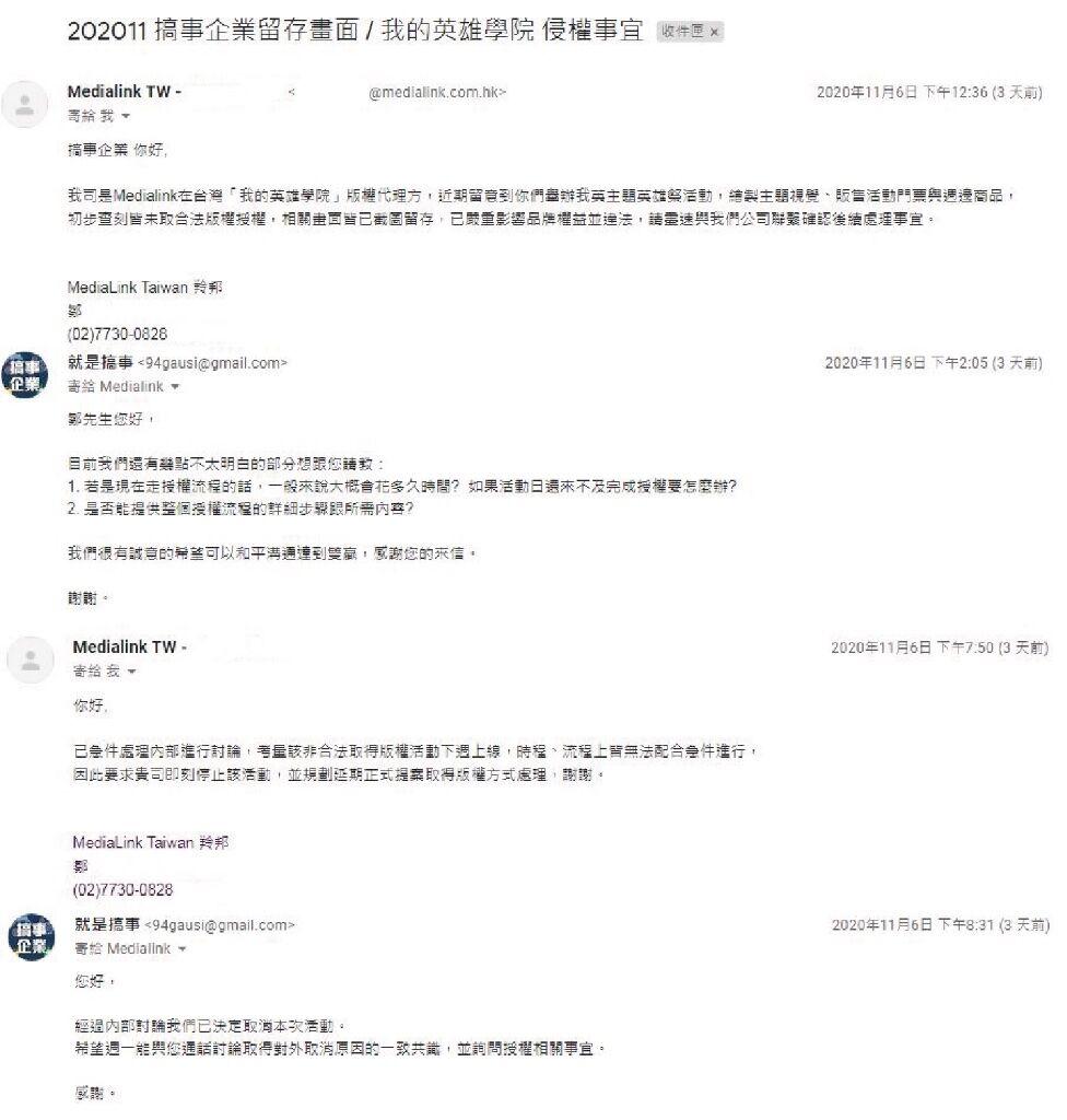 [討論] 台灣舉辦我的英雄學院only被代理商喊停