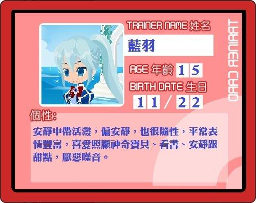 PCP-藍羽