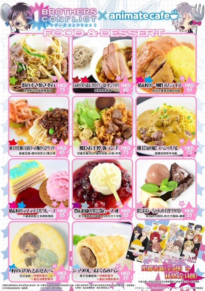 Animate Cafe Menu