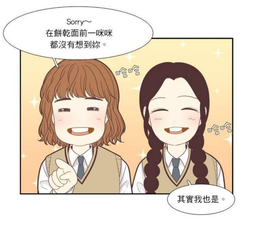 日本 女神 語 webtoon 降臨