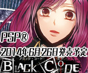 BLACK CODE ブラック・コード