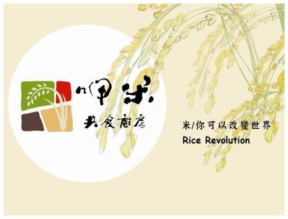 環境友善餐廳。呷米共食廚房