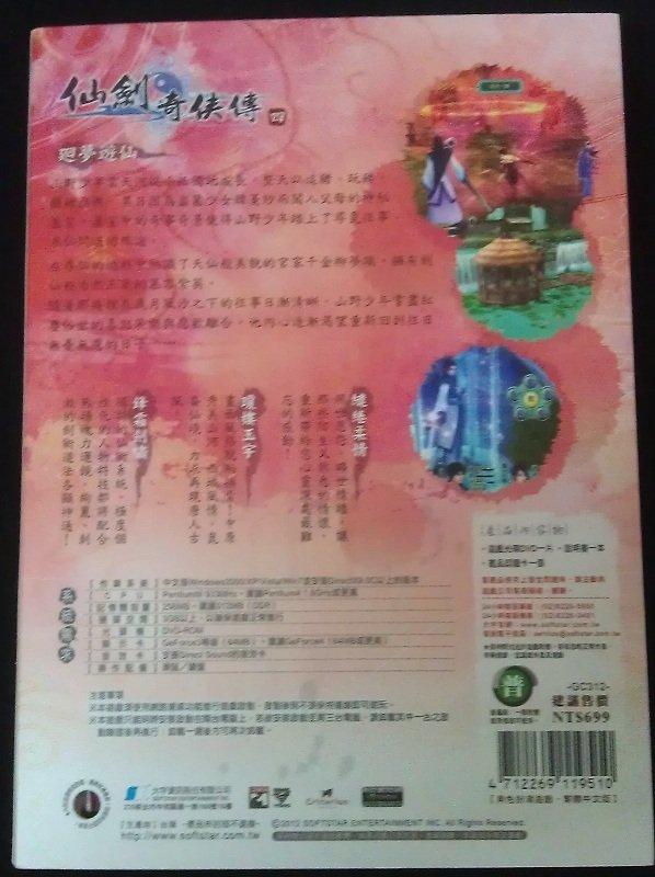 仙劍 奇 俠 傳 四 語音 版