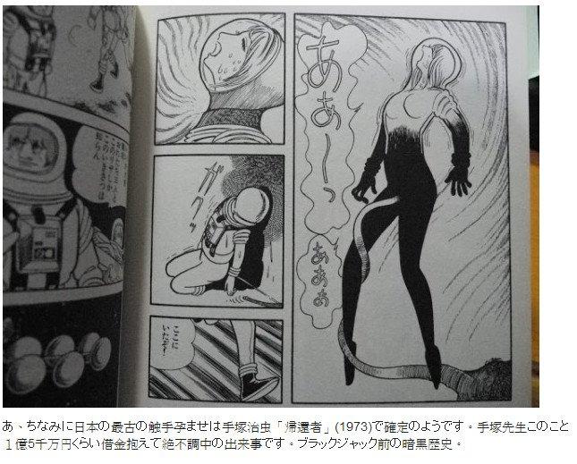 日本触手漫画黑姬下载