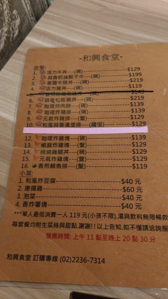 [食記] 台北 和興